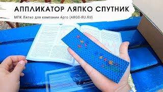 """Обзор Аппликатора """"Спутник"""" от ЛЯПКО"""