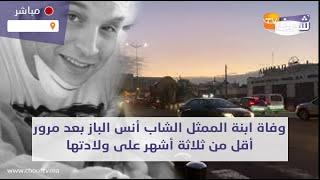 على المباشر..خبر محزن:وفاة ابنة الممثل الشاب أنس الباز بعد مرور أقل من ثلاثة أشهر على ولادتها