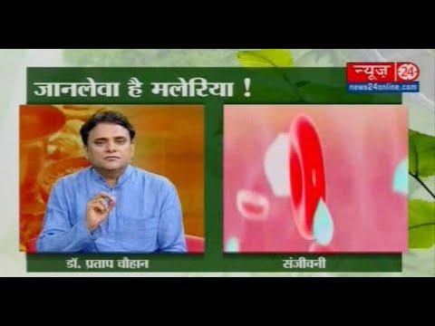Sanjeevani || Malaria: Causes, Symptoms & Diagnosis II