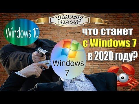 Что станет с Windows 7 в 2020 году? Как обновиться до Win 10 бесплатно.