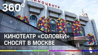 Кинотеатр «Соловей» сносят видео