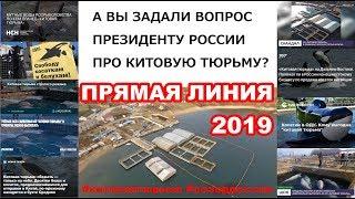 NHR ▶  ПРЯМАЯ ЛИНИЯ С ПРЕЗИДЕНТОМ РФ 2019