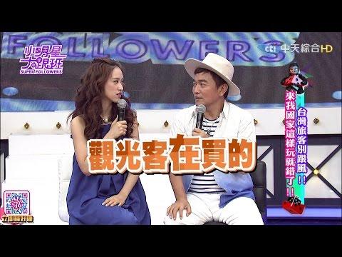 【完整版】台灣旅客別跟風!來我國家這樣玩就錯了!2016.08.30小明星大跟班