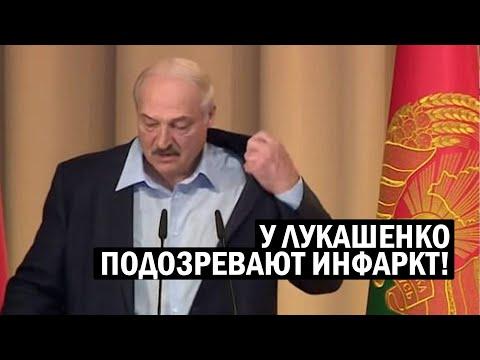 СРОЧНО!! Здоровье Лукашенко СЕРЬЁЗНО ПОШАТНУЛОСЬ - Инфаркт у
