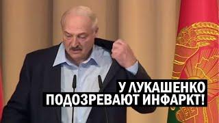 СРОЧНО!! Здоровье Лукашенко СЕРЬЁЗНО ПОШАТНУЛОСЬ - Инфаркт у \