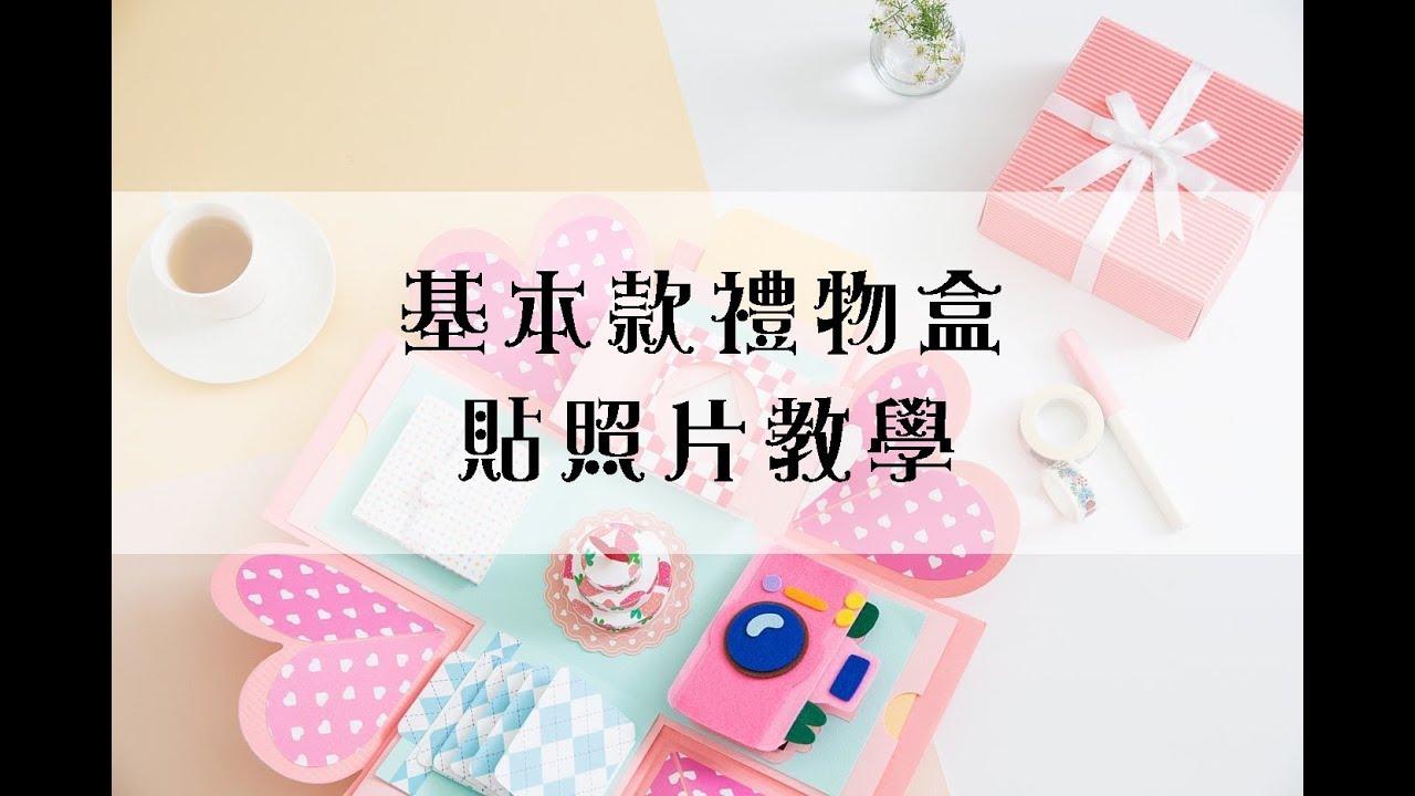 新版基本款禮物盒貼照片教學 愛禮物 - YouTube