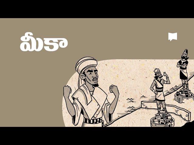 సారాంశం: మీకా గ్రంథం Overview: Micah