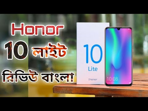 Honor 10 Lite bangla review | Honor 10 lite price in bangladesh