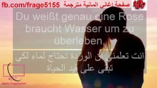 Download Video اجمل اغنية المانية مترجمة للعربي MP3 3GP MP4