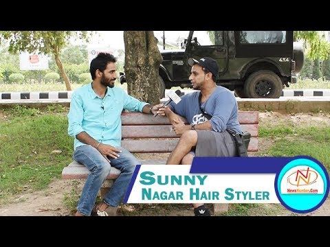 Interview of Sunny, Nagar Saloon Hair Styler || Bittu Chak Wala || Rang Panjab De
