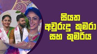 සියත අවුරුදු කුමරා සහ කුමරිය 2021 | Piyum Vila | 19 - 04 - 2021 | SiyathaTV Thumbnail