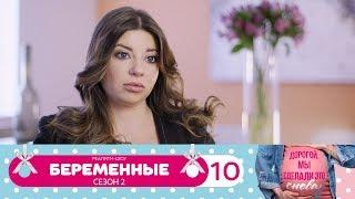 Беременные | Сезон 2 | Серия 10