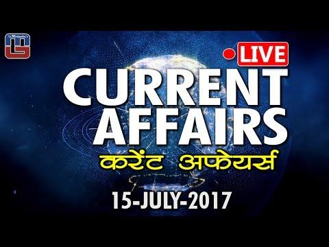 CURRENT AFFAIRS LIVE | 15 - JULY - 2017 | करंट अफेयर्स लाइव |