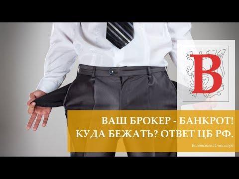 банкротство брокеров в россии