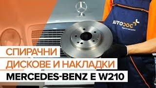 Монтаж на Комплект накладки MERCEDES-BENZ E-CLASS (W210): безплатно видео