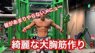 【筋トレ】綺麗な大胸筋作り!誰もあまりやらないメニュー thumbnail
