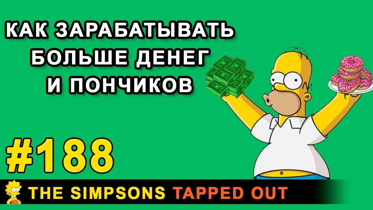 как в игре симпсоны заработать больше денег