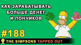 Как зарабатывать больше денег и пончиков / The Simpsons Tapped Out<