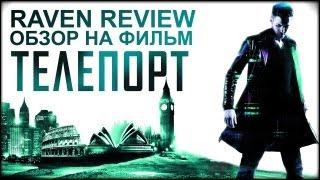 "Raven-Обзор фильма-""Телепорт"""