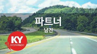 파트너 - 남진(partner - Nam Jin) (KY.59300) / KY Karaoke