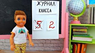 ПЯТЕРКА НАПЕРЕД – РОДИТЕЛЕЙ В ШКОЛУ! Школа Барби. Играем в куклы