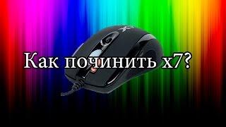 Как починить мышку x7?(Как починить мышку x7? X-710Bk Свои денежные средства на развитие нашего канала Вы можете перечислить нам на..., 2014-08-28T04:52:43.000Z)
