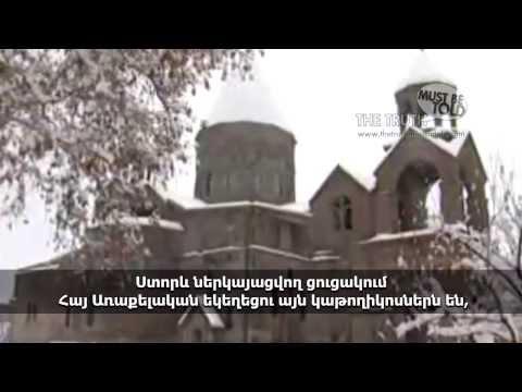 Գարեգին Բ կաթողիկոսի հրաժարականի հիմքերը / Grounds for the Resignation of Catholicos Garegin II