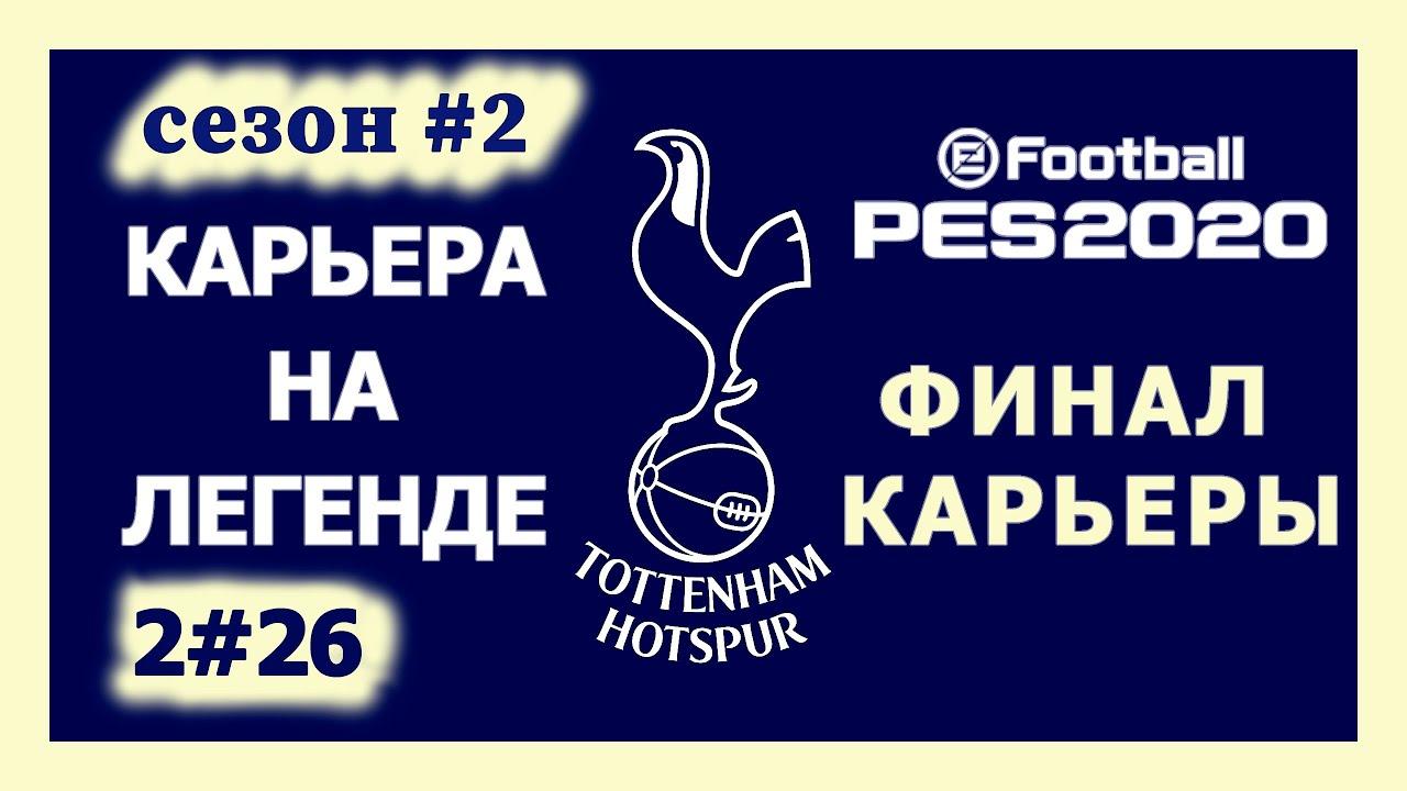 Финал Карьеры ⭐ 2#26 ⚽ Карьера за Тоттенхэм на Легенде ⚽ PES 2020