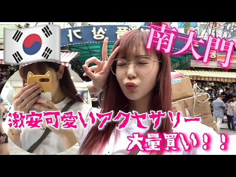 激安南大門で可愛いアクセサリーやらメガネ大量買い可愛すぎる