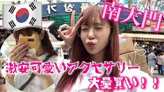 【激安】南大門で可愛いアクセサリーやらメガネ大量買い!可愛すぎる!! ながみれあ 検索動画 28