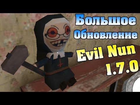 Большое Обновление Монахиня 1.7! Evil Nun 1.7 Scary Horror Game Adventure