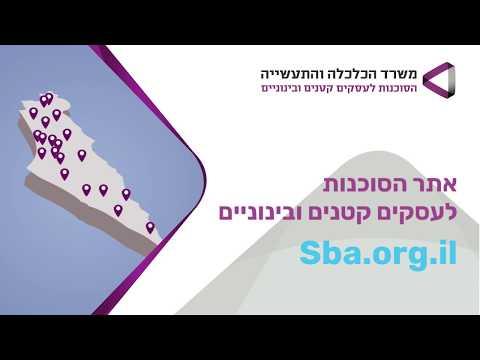 הסוכנות לעסקים קטנים ובינוניים - מקדמים עסקים ויזמים בישראל