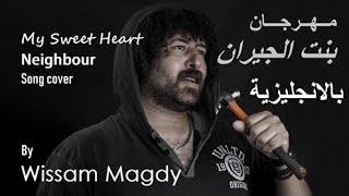 مهرجان بنت الجيران بالانجليزية وسام مجدي - توزيع طارق خليفةSweet heart neighbor song
