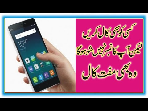 Call Anyone Without Showing Your Mobile Number | Free Call