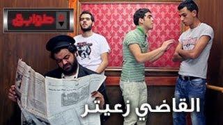 القاضي زعيتر - ح 10