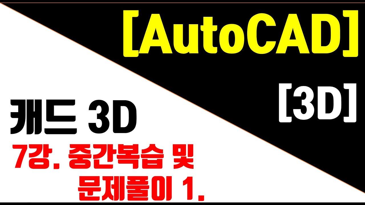 [AutoCAD 3D Modeling 7강] 중간복습 및 문제풀이1 - YouTube