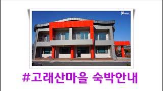 영덕농촌체험, 고래산마을놀이체험장 #가성비숙박 안내