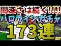 #33【キャプテン翼】(※閲覧注意)闇深さは続く!!ハロウィンガチャ173連
