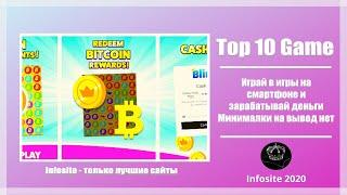 Топ 10 Заработок бесплатной криптовалюты Играя в игры на смартфоне Минималки на вывод нет