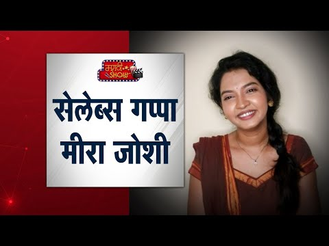 सेलेब्स गप्पा - मीरा जोशी | Meera Joshi Interview | Meera Joshi Career | Meera Joshi Boyfriend