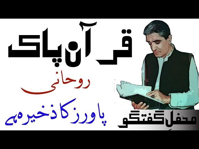 WASIF LINES ~~قرآن پاک روحانی پاورز کا ذخیرہ ہے