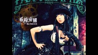 Yousei Teikoku - Herrscher