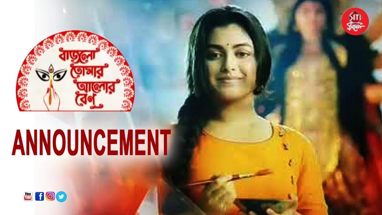 Serial Launch of Bajlo tomar alor benu । Star Jalsha