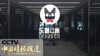[中国财经报道] 乐伽公寓关停追踪 南京启动住房租赁市场专项整治行动 | CCTV财经