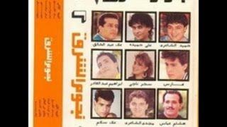 حميد الشاعرى - يابنات الشرق - البوم نجوم الشرق2
