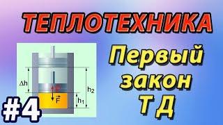 Основы теплотехники. Лекция 4 - Внутренняя энергия. Первый закон термодинамики.
