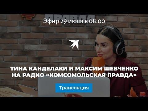 Тина Канделаки и Максим Шевченко поспорят об акциях протеста в столице