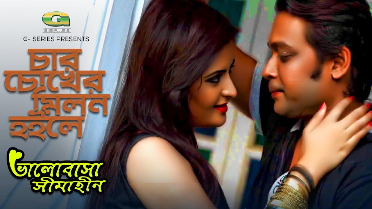 Download Char Choker Milon Hoile   ft Porimoni    by S I Tutul & Nancy   HD1080p   Bhalobasha Simahin