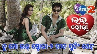 Tu Mo Love Story 2 New Odia Film Title Song Shooting Set Swaraj Sidhanta &amp Bhoomika