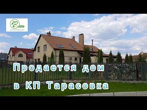 Купить дом по Ярославскому шоссе | Тарасовка Московская область | Ризолит